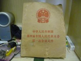 盲文版——中华人民共和国第四届全国人民代表大会第一次会议文件