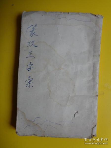 民国:篆考正字汇(卷上卷下全)