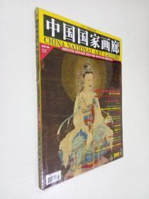 中国国家画廊 2013              1