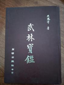 绝版:《武林宝鉴 》王凤亭著 旧版拳谱 精装本 32开777页