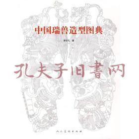 中国瑞兽造型图典