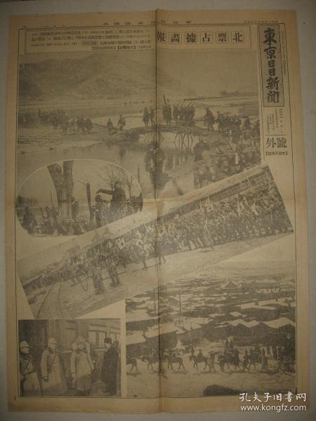 侵华报纸号外 东京日日新闻 1933年3月25日 北票占据画报 大凌河