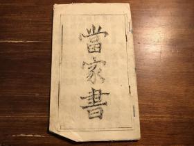 珍藏少见精品杂字唱本:建国后八十年代油印《当家书》一册全 古版四字经四言杂字 少见
