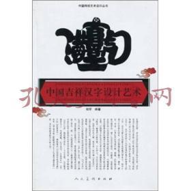 中国吉祥汉字设计艺术-中国传统艺术设计丛书