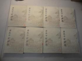 唐五十家诗集(全八册)