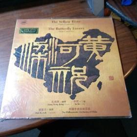 唱片:梁祝(二胡协奏曲)黄河(钢琴协奏曲)(孔祥东钢琴,许可二胡)