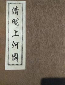 清明上河图  【宋】张择端 原著【巨幅长卷绘画;折叠版,品好无破损】长度420cm宽度28cm