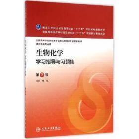 生物化学学习指导与习题集(第2版/本科药学配教)