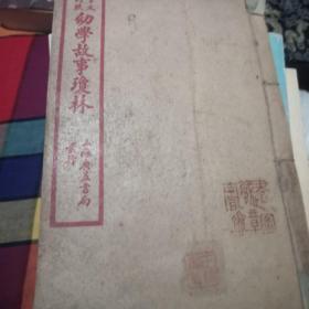 幼学故事琼林(2册合定)