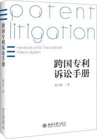 跨国诉讼手册