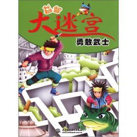 益智大迷宫:勇敢武士(绿色)