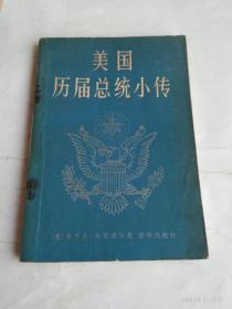 美国历届总统小传