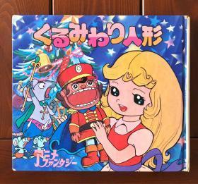胡桃夹子 日文版 动画大世界21