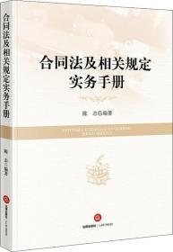合同法及相关规定实务手册