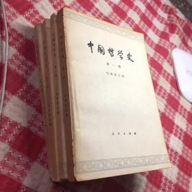 中国哲学史第一册第二册第三册第四册合售