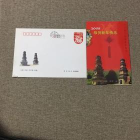山西平定天宁寺邮政贺卡(2008年)
