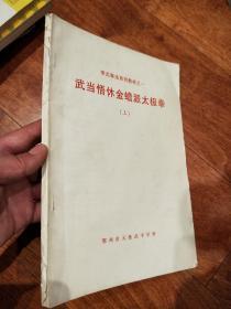 绝版:李氏拳法系列教材之一《武当悟休金蟾派太极拳》上