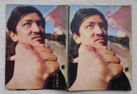 咏春拳杂志 创刊号、第二、三期,合售,70年代初发行