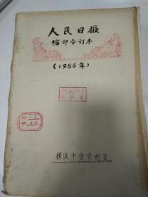 《人民日报》缩印合订本1986年4、5、6三本合售