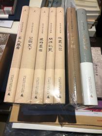 《资中筠自选集》(全5册,全新未拆封)+《老生常谈》+《美国十讲》