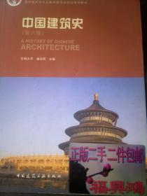 中国建筑史 第六版9787112109326
