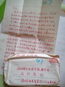 1979年信1页信封印有8分天安门邮票【关于地震消息虽然比前期只能说是稳定但不等于解除等】