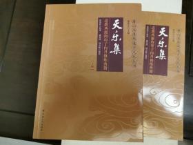天乐集(上下两册)
