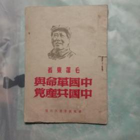中国革命与中国共产党(封面有毛主席像)