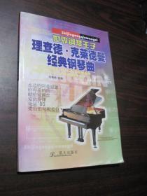 世界钢琴王子 理查德・克莱德曼经典钢琴曲