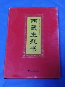 西藏生死书(精装)