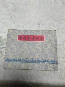 中国成语故事,连环画之六