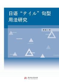 """日语""""テイル""""句型用法研究"""