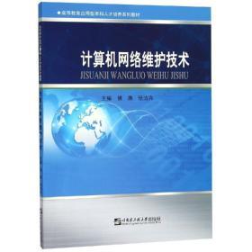 计算机网络维护技术/郎大鹏/高等教育应用型本科人才培养系列教材