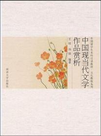 中国现当代文学作品赏析(本科教材)