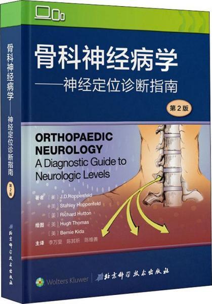 骨科神经病学--神经定位诊断指南(第2版)(精)