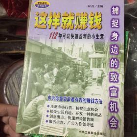 青年成功参考丛书。这样就赚钱112种小生意致富机会