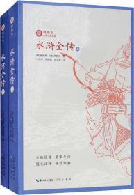 水浒全传-绣像本古典小说名著-(上下册)