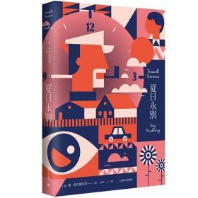 夏日永别雷.布拉德伯里科幻经典系列 美雷·布拉德伯里 著 由美 译 著 由美 译