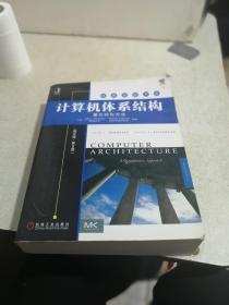 计算机体系结构:量化研究方法(英文版·第5版)(第五版)