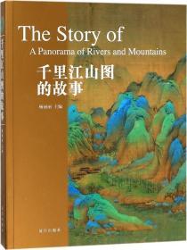 千里江山图的故事