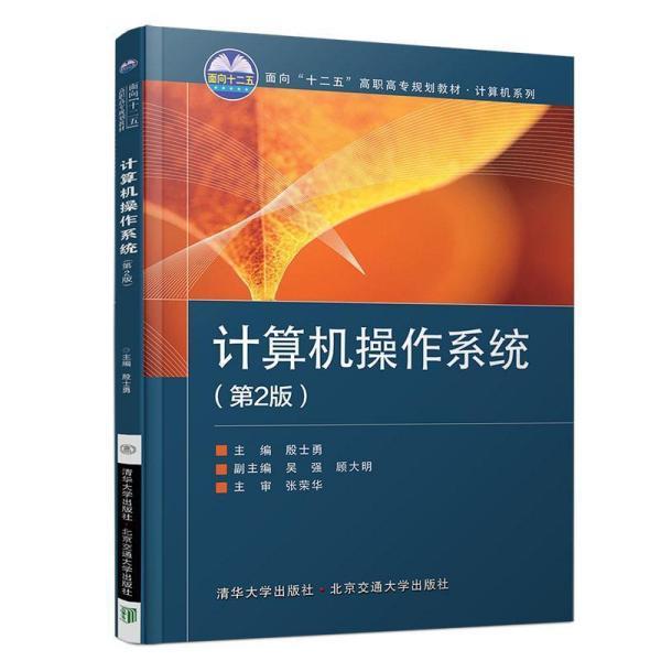 计算机体系系统(第2版)