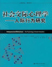 社会交际心理学:人际行为研究