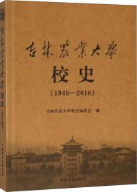 吉林农业大学校史 1948-2018