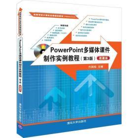 POWERPOINT多媒体课件制作实例教程(第3版)(微课版)无光盘