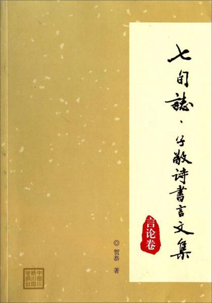 七旬志 : 子敬诗书言文集. 言论卷