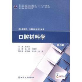 """口腔材料學(第3版)/國家衛生和計劃生育委員會""""十二五""""規劃教材"""