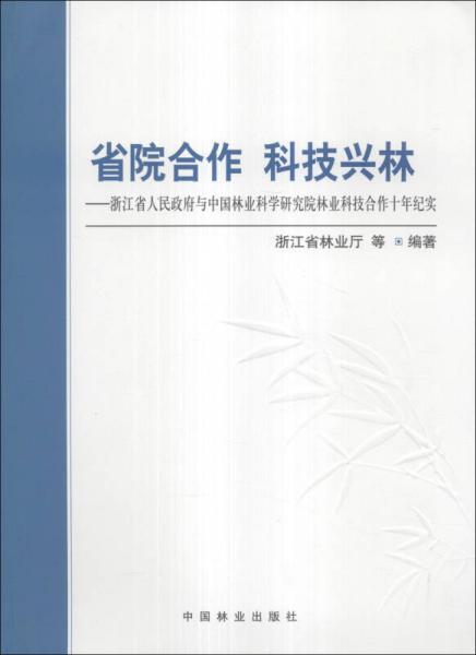 省院合作 科技兴林 : 浙江省人民政府与中国林业科学研究院林业科技合作十年纪实