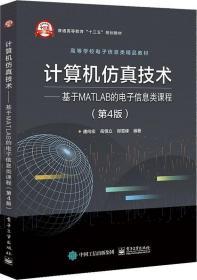 *计算机仿真技术-基于MATLAB的电子信息类课程-(第4版)