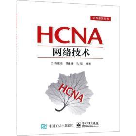HCNA网络技术