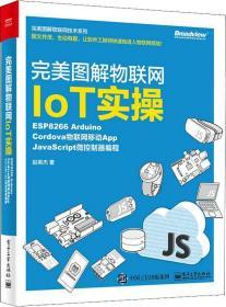完美图解物联网IoT实操 ESP8266 Arduino,Cordova物联网移动App,JavaScript微控制器编程